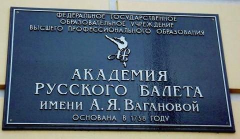 Accademia Vaganova